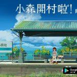 《小森生活》台港澳雙平台正式上線!多重上市活動、遊戲內外好康滿滿!