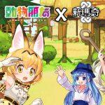 《新瑪奇》X日本人氣作品《動物朋友》聯名合作開跑!